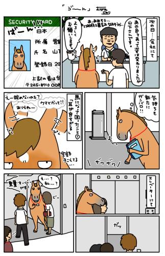 お母さんは競走馬〜番外編・初出勤〜_a0093189_17030583.jpg