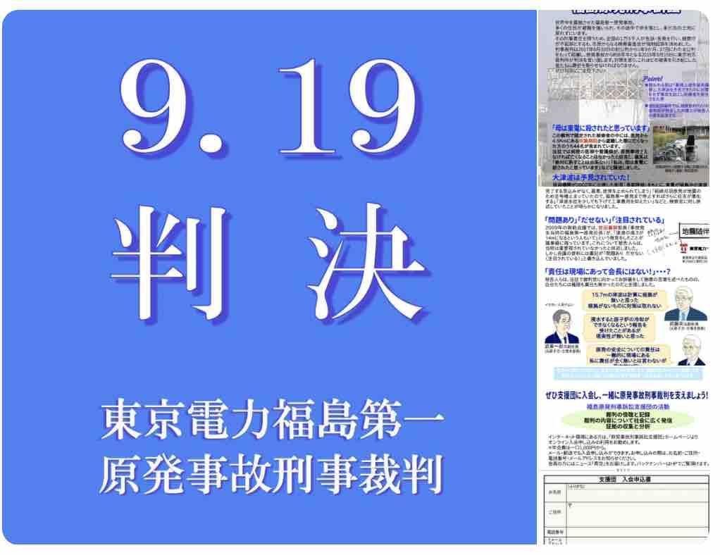 支援団、9・19有罪判決を求め県内連続集会やキャラバンへ_e0068696_7434869.jpg