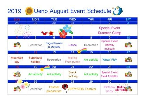 8月 イベントカレンダー_c0315913_12264124.jpg