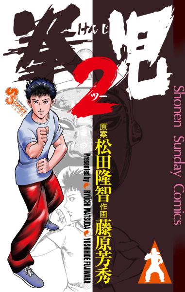 「拳児2」コミックスデザイン_f0233625_16150630.jpg