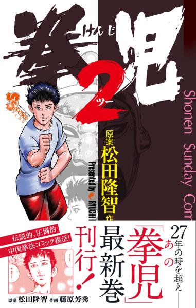 「拳児2」コミックスデザイン_f0233625_16150642.jpg