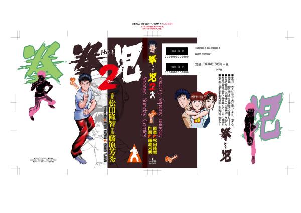 「拳児2」コミックスデザイン_f0233625_16150643.jpg