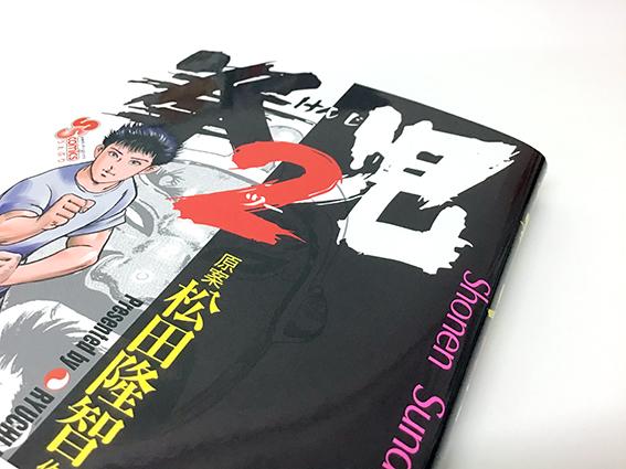 「拳児2」コミックスデザイン_f0233625_16150651.jpg