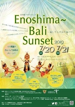 江の島バリサンセット2019 一遍(あまね)してらす江ノ島バリ 7/20 - 7/21 ステージプログラム_a0054926_09400392.jpg