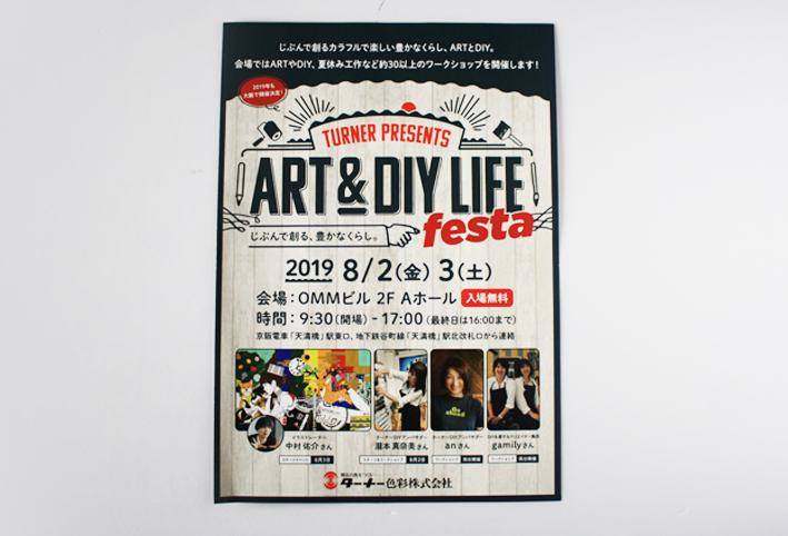 ART と DIY を楽しむイベント_d0351435_11244397.jpg