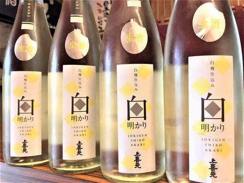 【日本酒】上喜元 白明かり🌙純米生酒 白麹仕込み 限定 30BY🆕_e0173738_11412188.jpg