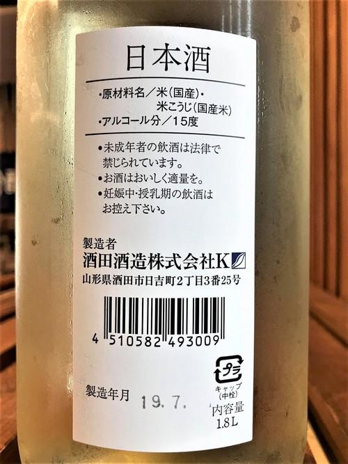 【日本酒】上喜元 白明かり🌙純米生酒 白麹仕込み 限定 30BY🆕_e0173738_11413055.jpg