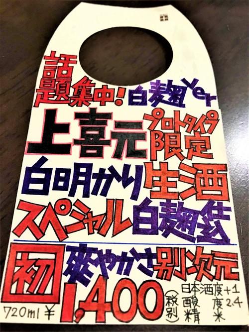 【日本酒】上喜元 白明かり🌙純米生酒 白麹仕込み 限定 30BY🆕_e0173738_11413984.jpg