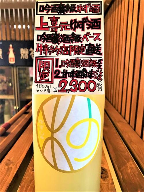 【日本酒】上喜元 白明かり🌙純米生酒 白麹仕込み 限定 30BY🆕_e0173738_11414838.jpg