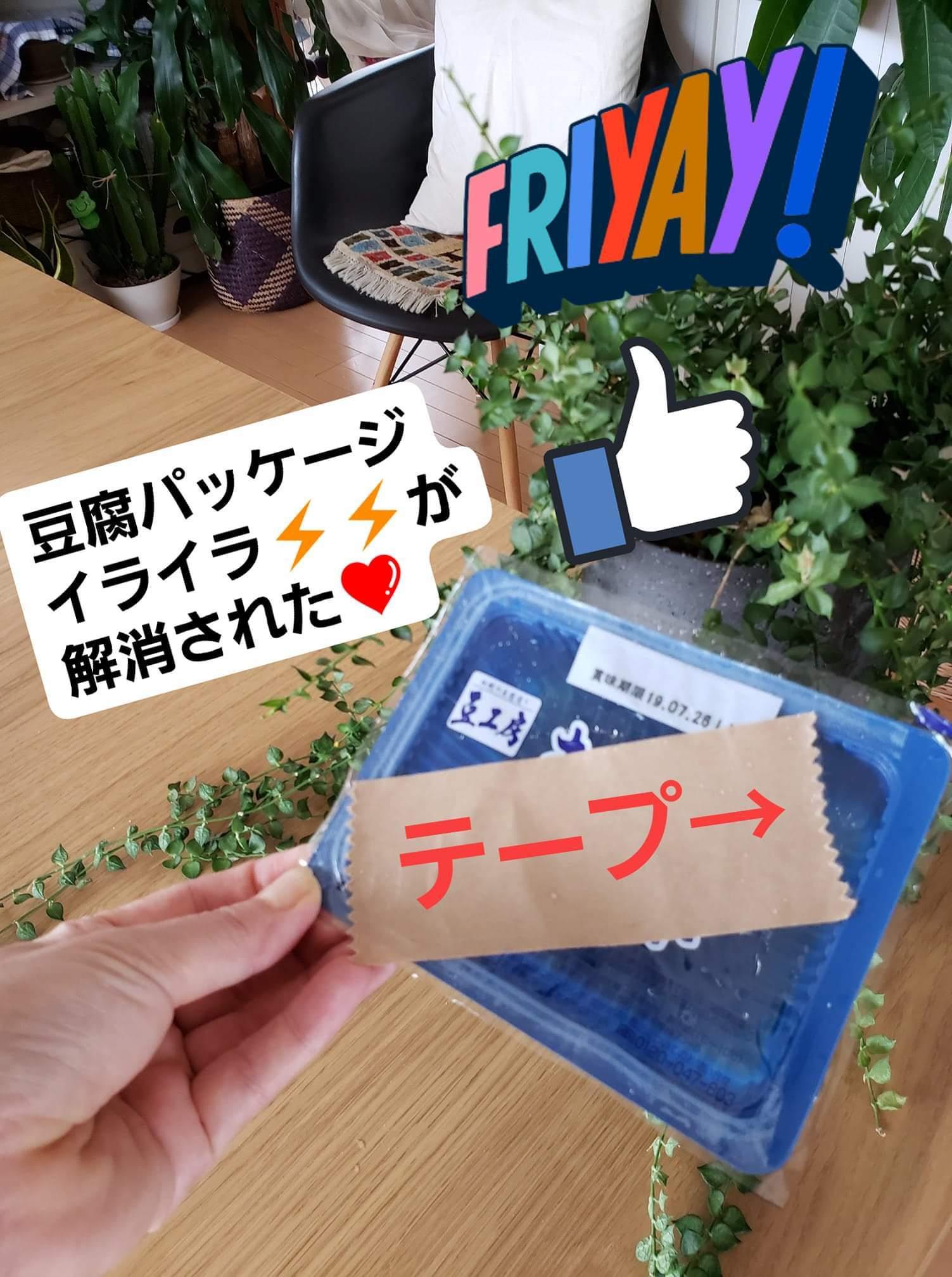豆腐パッケージのイライラ_a0105740_13461800.jpg