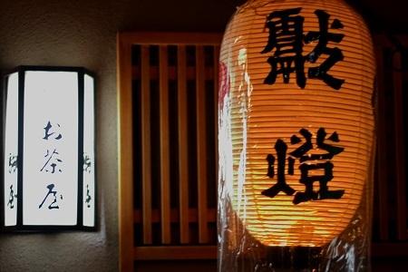 祇園の華_e0241944_23334428.jpg