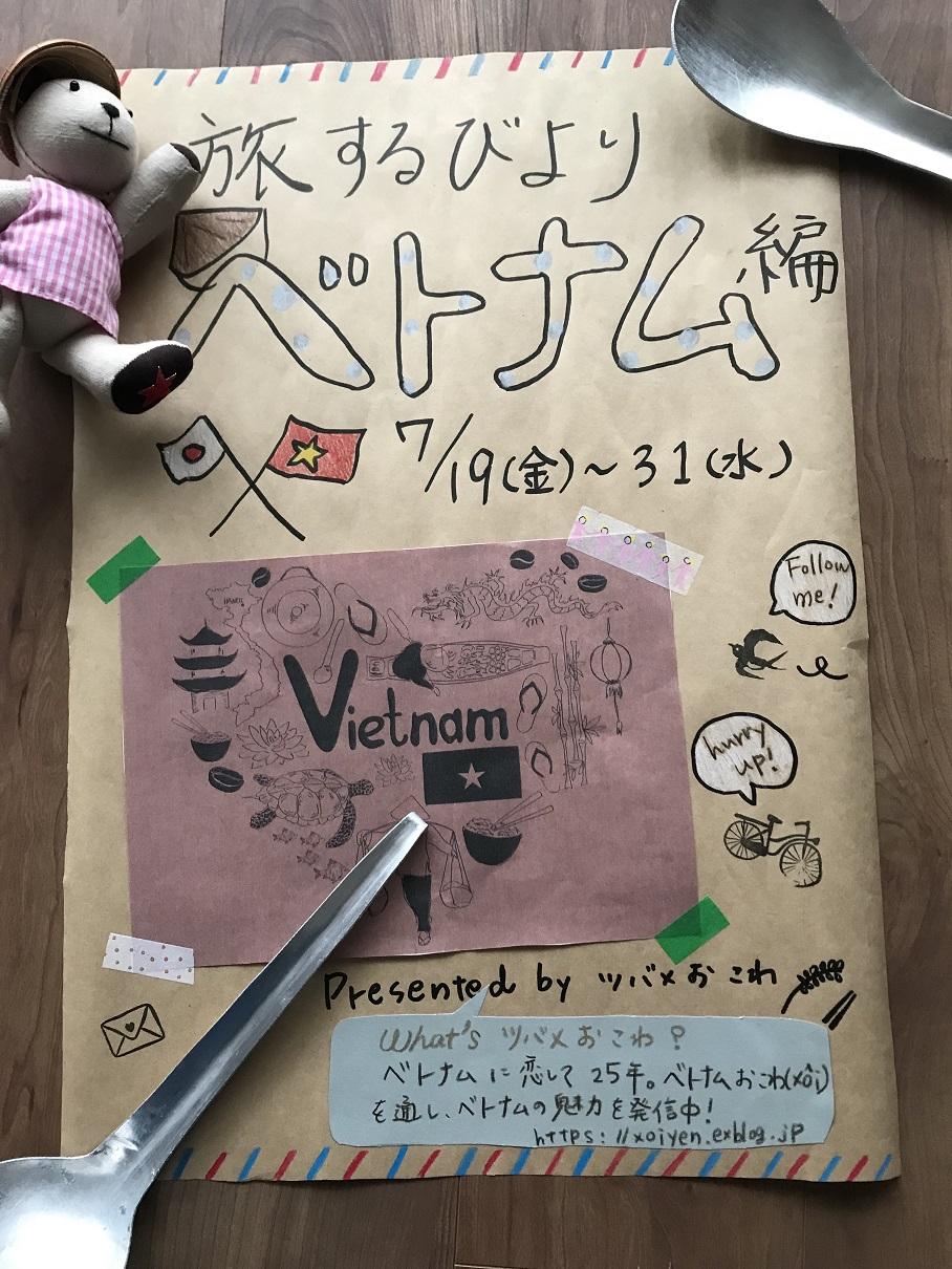 旅するびより~ベトナム編~本日から!_b0290647_10373153.jpg