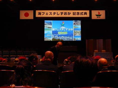 駿河湾海を守る会「海フェスタ静岡」記念式典で表彰される。_f0175450_7584261.jpg