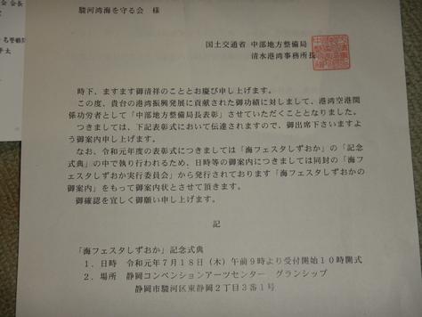 駿河湾海を守る会「海フェスタ静岡」記念式典で表彰される。_f0175450_759201.jpg