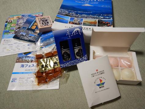 駿河湾海を守る会「海フェスタ静岡」記念式典で表彰される。_f0175450_80366.jpg