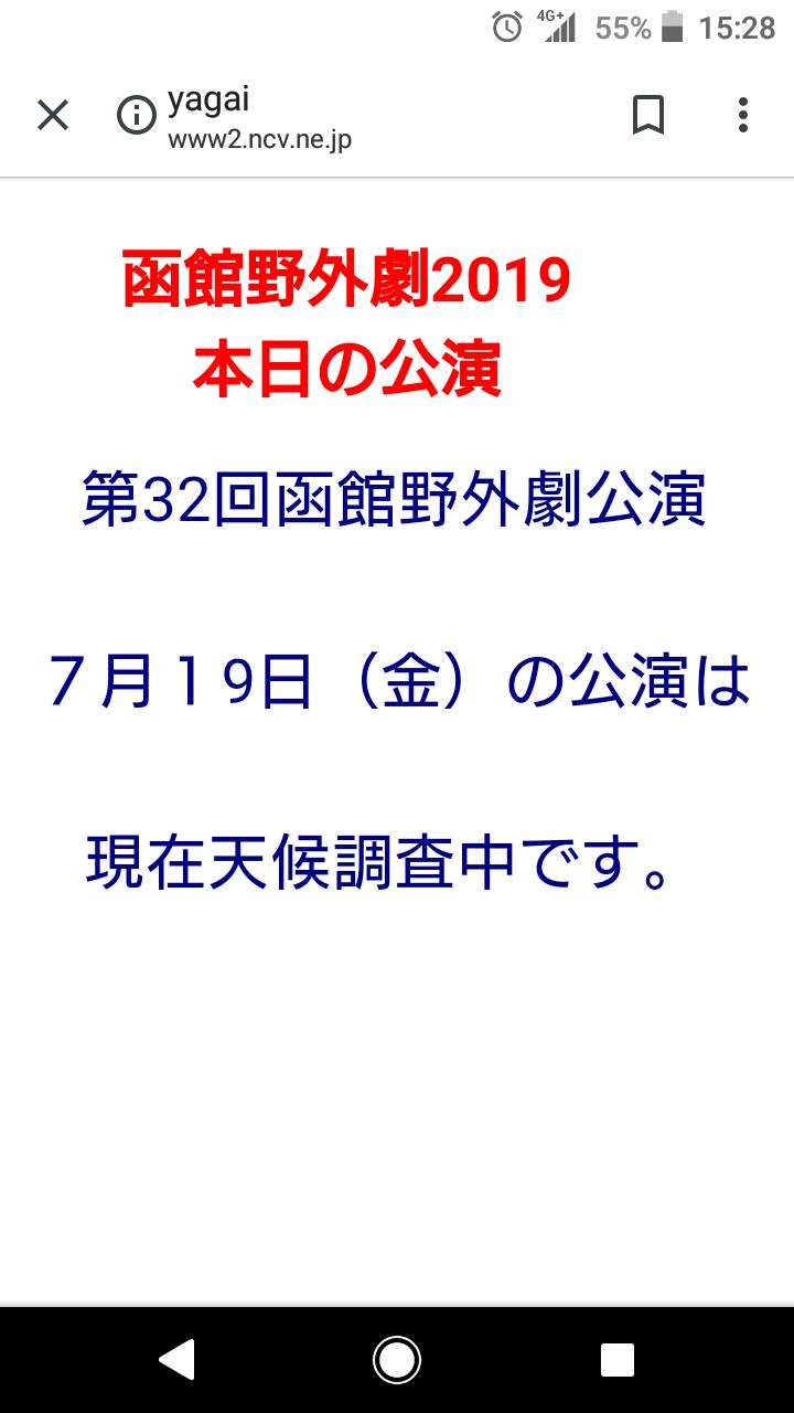 函館野外劇、令和元年7月19日(金)の公演は現在天候調査中_b0106766_15310115.png
