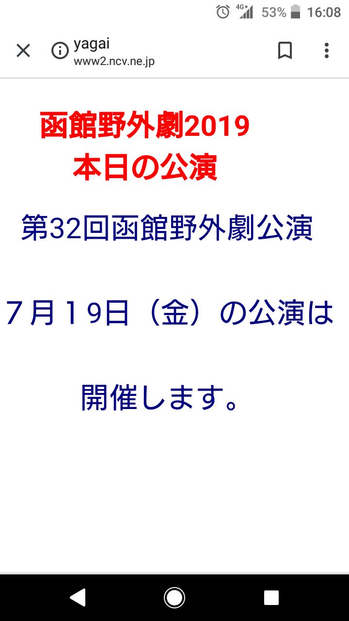 函館野外劇、令和元年7月19日(金)の公演は開催します_b0106766_16120710.png