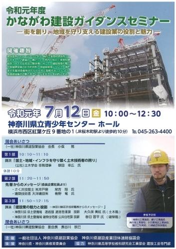 かながわ建設ガイダンスセミナーに出席しました!!_c0110366_09261745.jpg