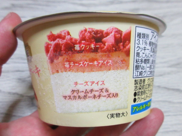 Deliche 苺チーズケーキ チーズアイス仕立て@グリコ_c0152767_18345943.jpg