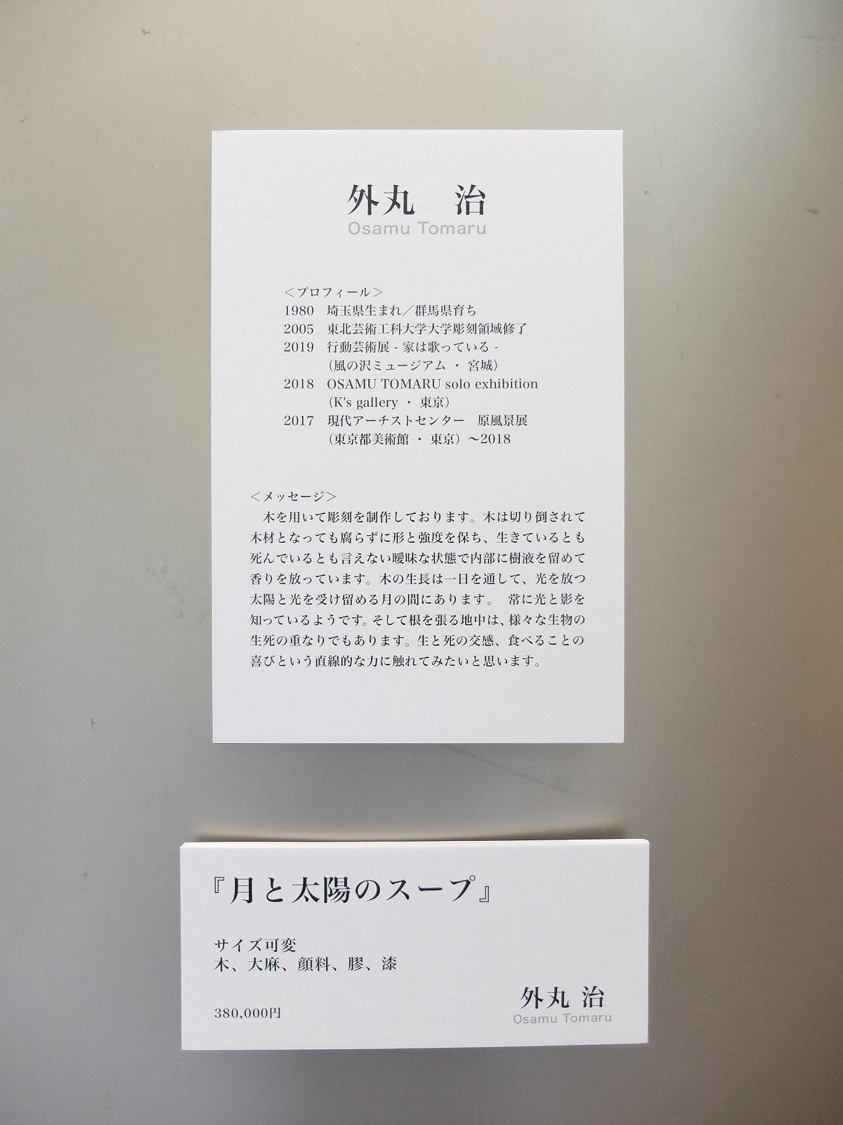 未来抽象芸術展 2019_a0196870_22074243.jpg