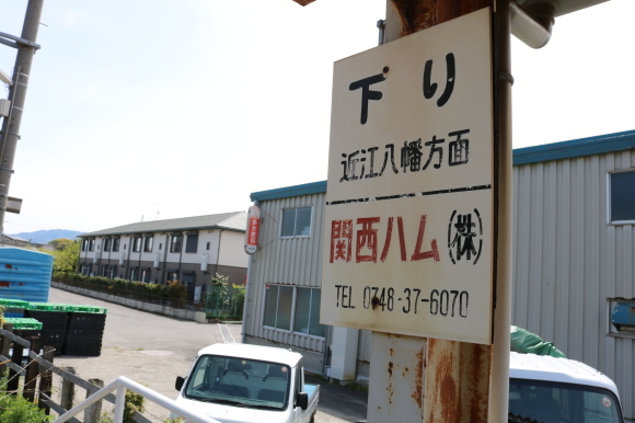 近江鉄道新八日市駅_c0001670_22074617.jpg