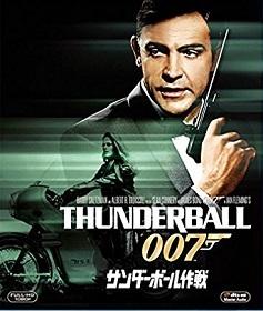 『007/サンダーボール作戦』_e0033570_21561012.jpg