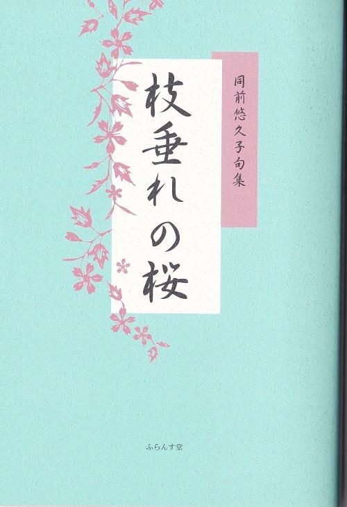 枝垂れの桜_f0141371_23125585.jpg