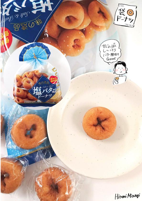 【大袋ドーナツ】末広製菓「味の逸品 塩バター風味ドーナツ」【甘塩っぱくておいしい】_d0272182_12345377.jpg