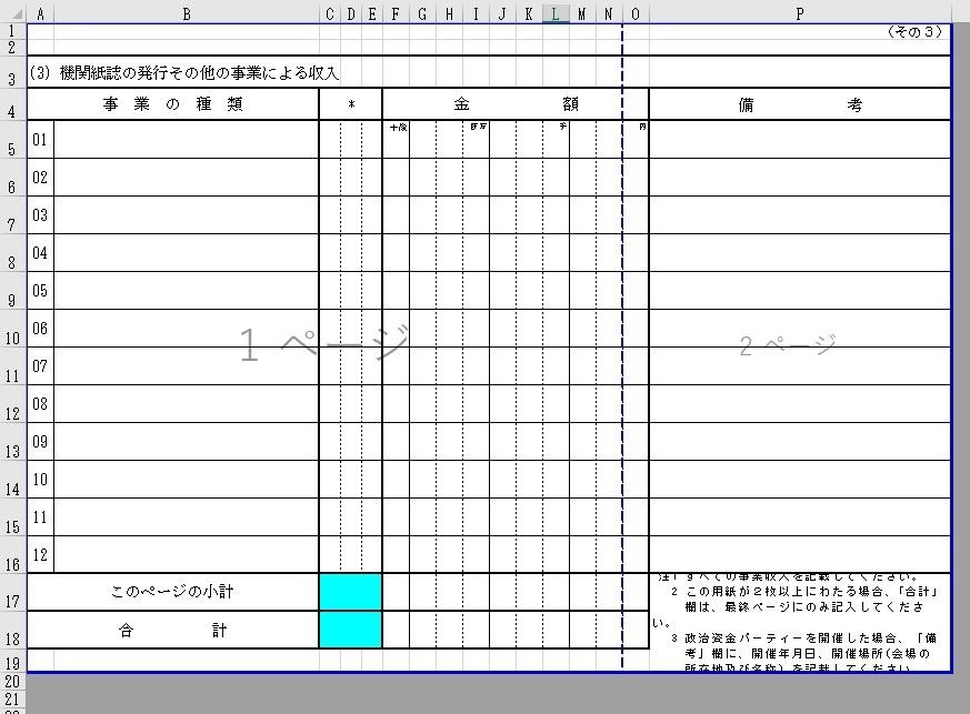 霞ヶ関の体質改善が必須_d0044584_12535365.jpg