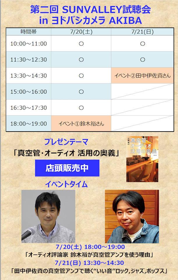 第二回ヨドバシ試聴会準備完了_b0350085_20492858.jpg