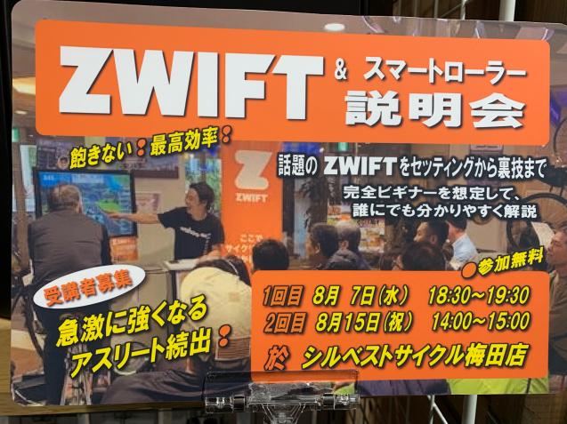 8/7(水)8/15(お盆)ZWIFT & スマートローラー説明会_e0363689_18222373.jpg