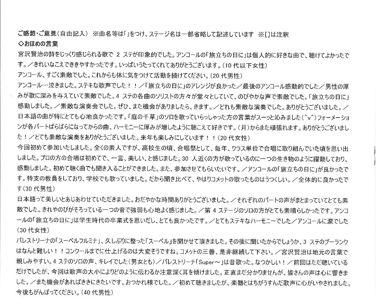 第55回定期演奏会_c0125004_13573873.jpg