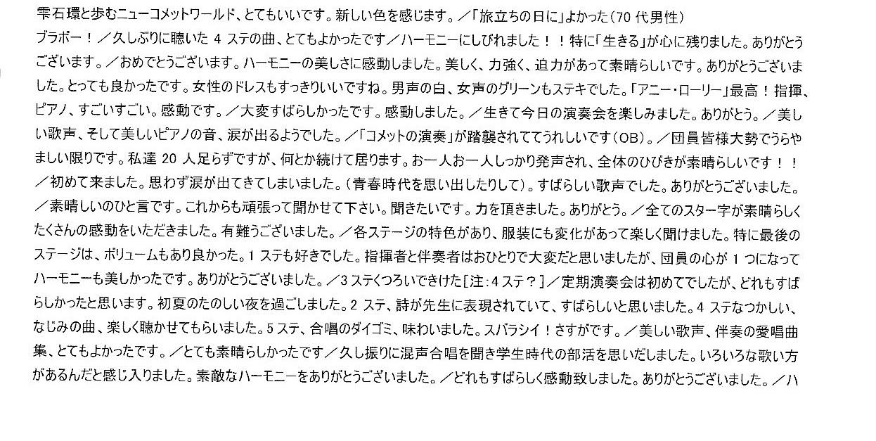 第55回定期演奏会_c0125004_13583821.jpg