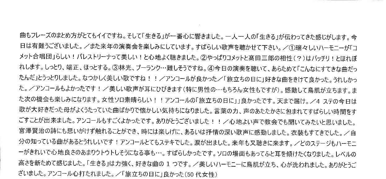 第55回定期演奏会_c0125004_14014596.jpg