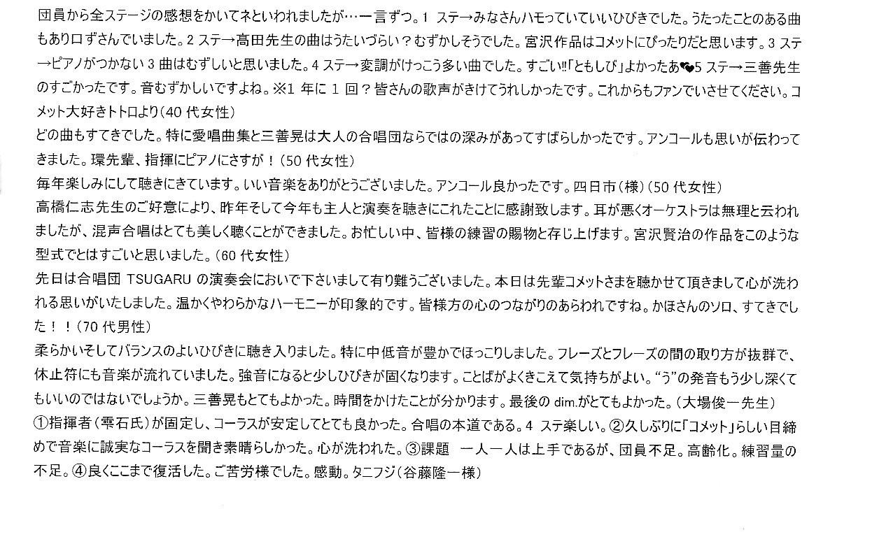 第55回定期演奏会_c0125004_14034858.jpg