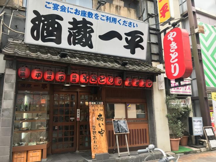 酒造一平 @八王子;中高年のOK牧場はココ!!_c0212604_11275978.jpg