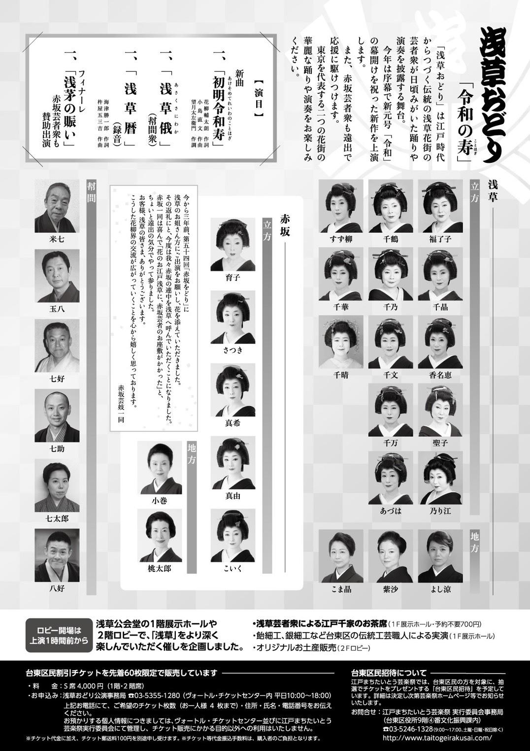 2019浅草おどり『令和の寿』 本チラシ_e0189104_00034922.jpg