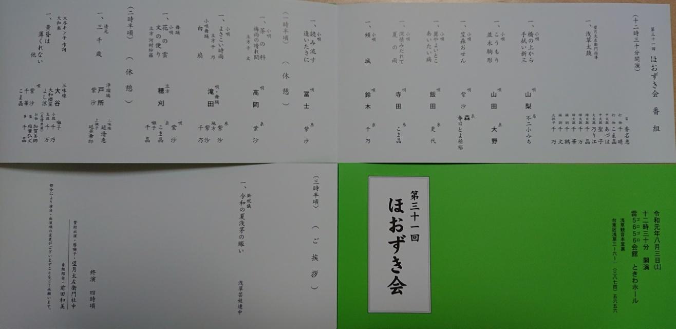 2019年 第31回ほおずき会_e0189104_00154833.jpg