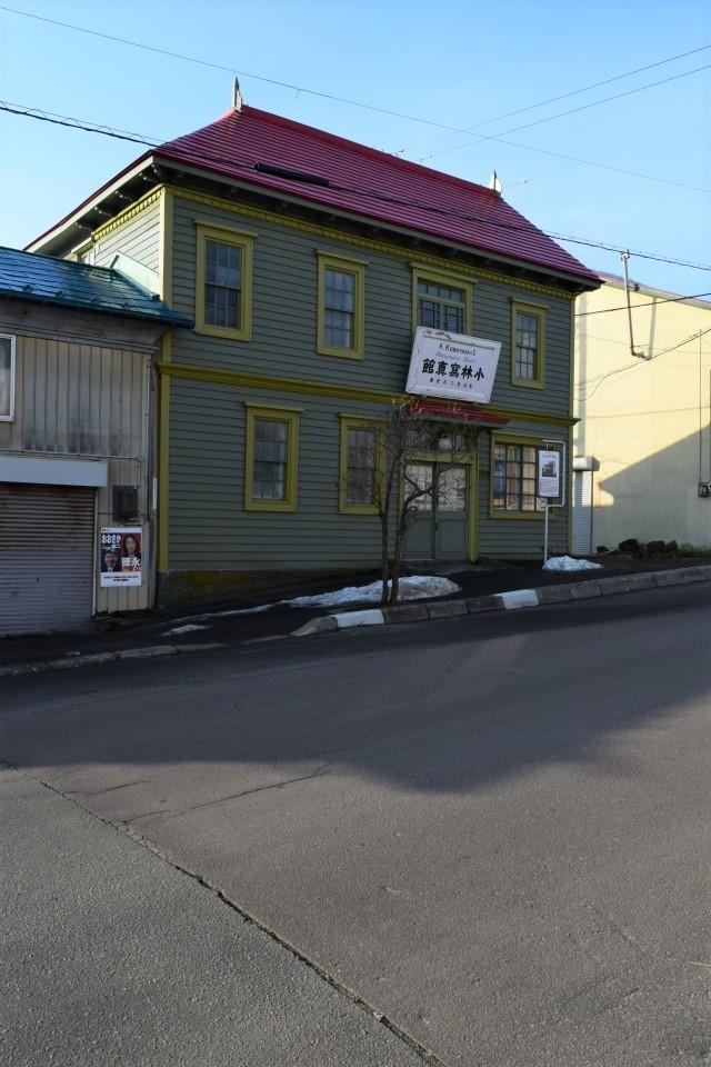 函館市大町の旧小林写真館(函館の建築再見)_f0142606_12085850.jpg