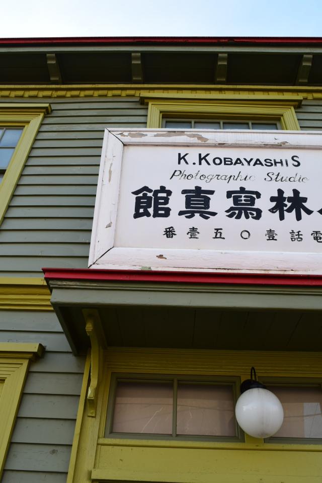 函館市大町の旧小林写真館(函館の建築再見)_f0142606_12095655.jpg