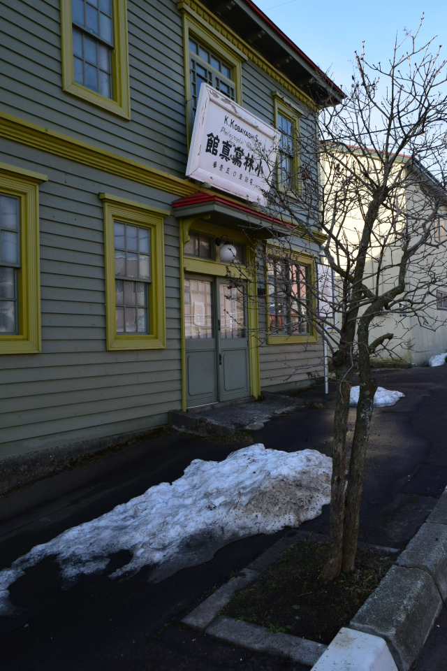 函館市大町の旧小林写真館(函館の建築再見)_f0142606_12102296.jpg