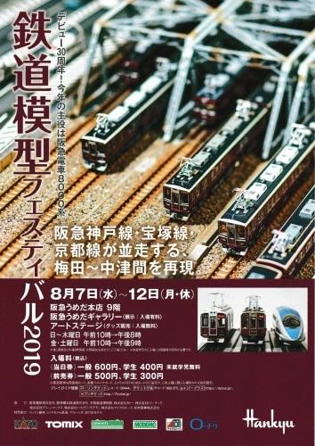 阪急百貨店 鉄道模型フェスティバル2019 ご案内_a0066027_20330091.jpg