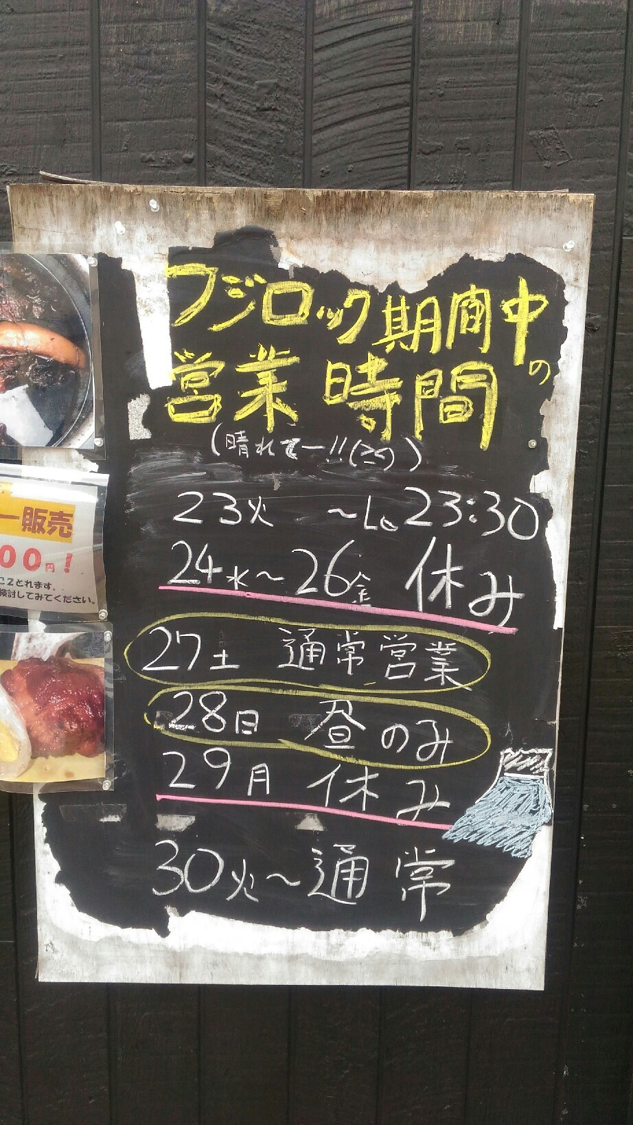 【自家製麺ほんわか】フジロック出店による営業時間の変更_d0021932_10162255.jpg