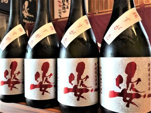 【日本酒】姿 番外編 極すがた辛口 純米吟醸 無濾過生原酒 雄町55磨き 限定 30BY🆕_e0173738_1111571.jpg