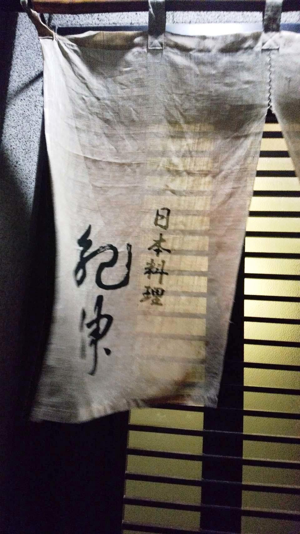 釧路の「紀伸」さんへ行きました! 北海道旅日記3_d0377645_00444061.jpg