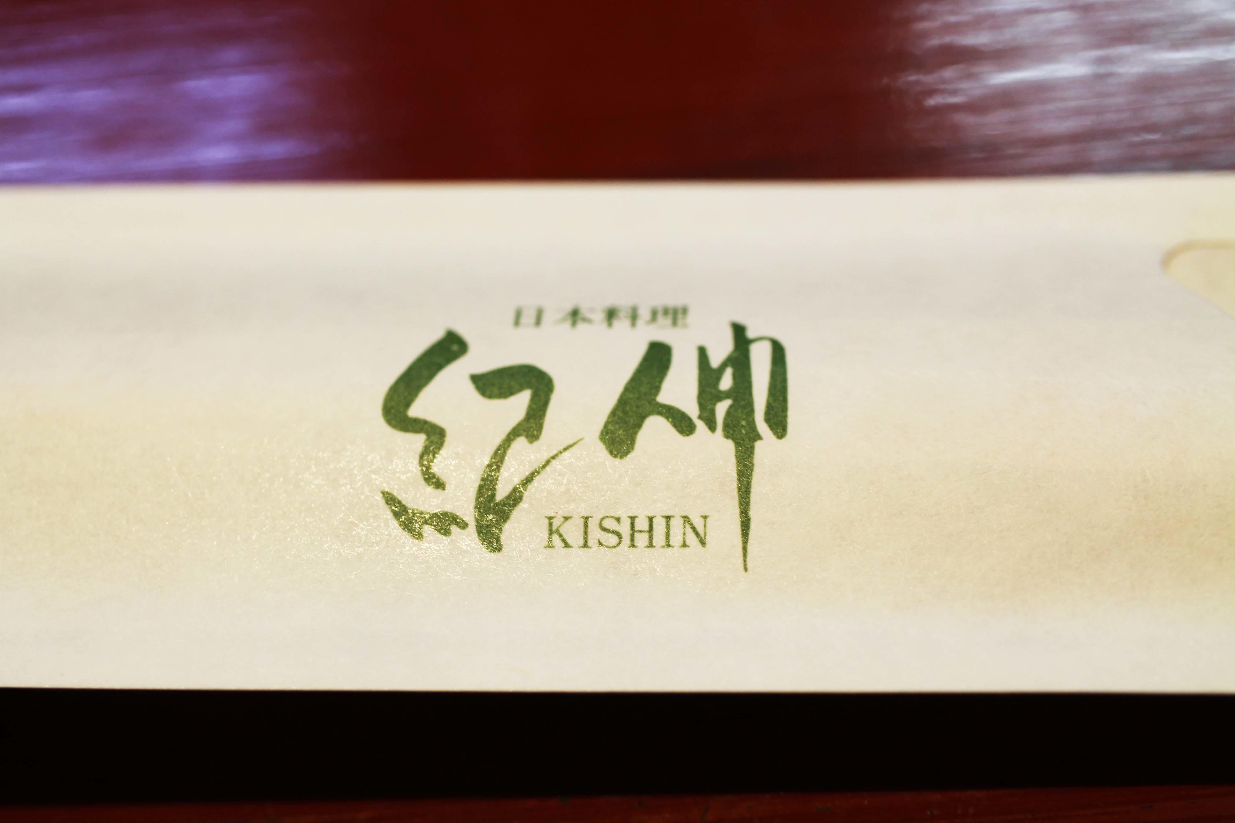 釧路の「紀伸」さんへ行きました! 北海道旅日記3_d0377645_00444552.jpg