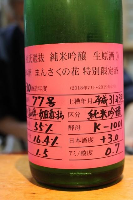 釧路の「紀伸」さんへ行きました! 北海道旅日記3_d0377645_01223821.jpg