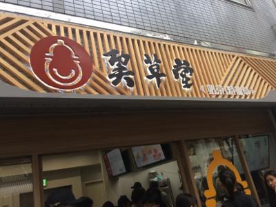 タピオカ屋_a0323249_01122038.jpg