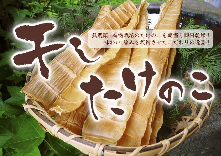 干したけのこ 自家製メンマを作ってみませんか?そして熊本のお盆にはコレ!棒鱈と干したけのこの煮物!!_a0254656_16294088.jpg