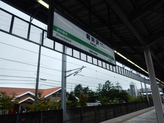 '19,7,18(木)軽井沢から帰ってきました!_f0060461_10351891.jpg